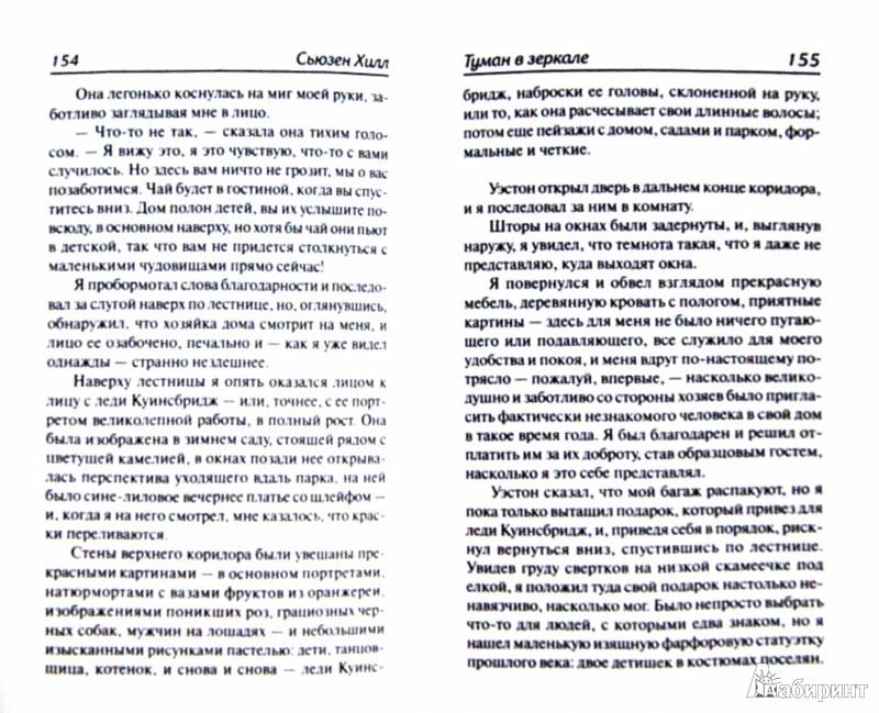 Иллюстрация 1 из 27 для Туман в зеркале - Сьюзен Хилл | Лабиринт - книги. Источник: Лабиринт