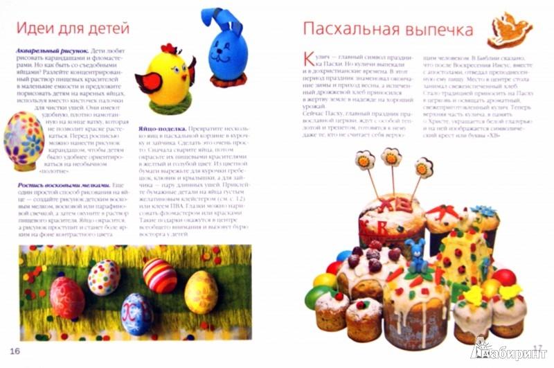 Иллюстрация 1 из 26 для Встречаем Пасху - Белькова, Иванова | Лабиринт - книги. Источник: Лабиринт