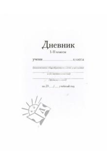 """Дневник школьный. 1-11 классы """"Классика"""", белый (Дш-001)"""