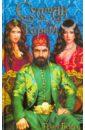 Султан и его гарем, Борн Георг