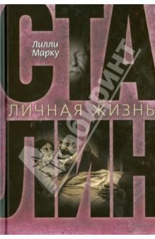 Сталин. Личная жизнь сталин биография вождя