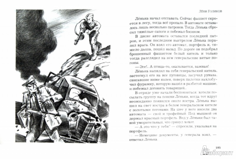 Иллюстрация 1 из 28 для Рассказы о юных героях - Токмакова, Зощенко, Пантелеев, Синявский | Лабиринт - книги. Источник: Лабиринт