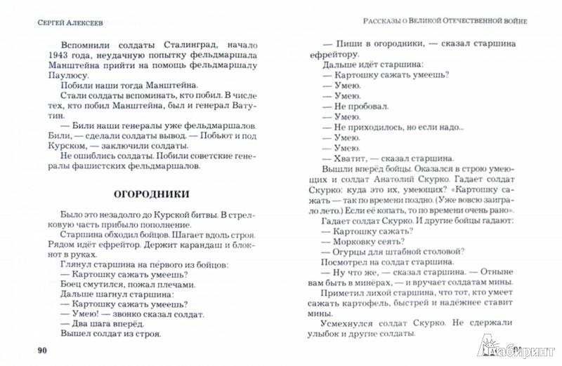 Иллюстрация 1 из 19 для Рассказы о Великой Отечественной войне - Сергей Алексеев | Лабиринт - книги. Источник: Лабиринт