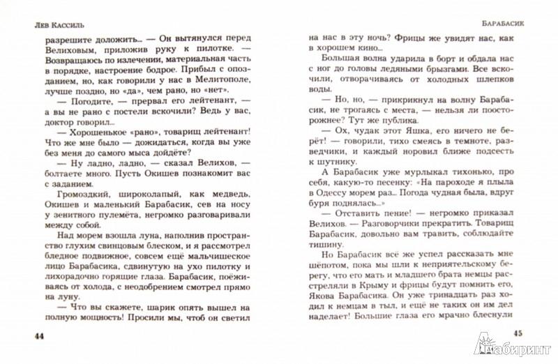 Иллюстрация 1 из 12 для Рассказы о войне - Лев Кассиль   Лабиринт - книги. Источник: Лабиринт