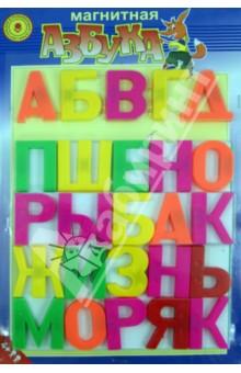 Магнитная азбука (С-56-57238307)