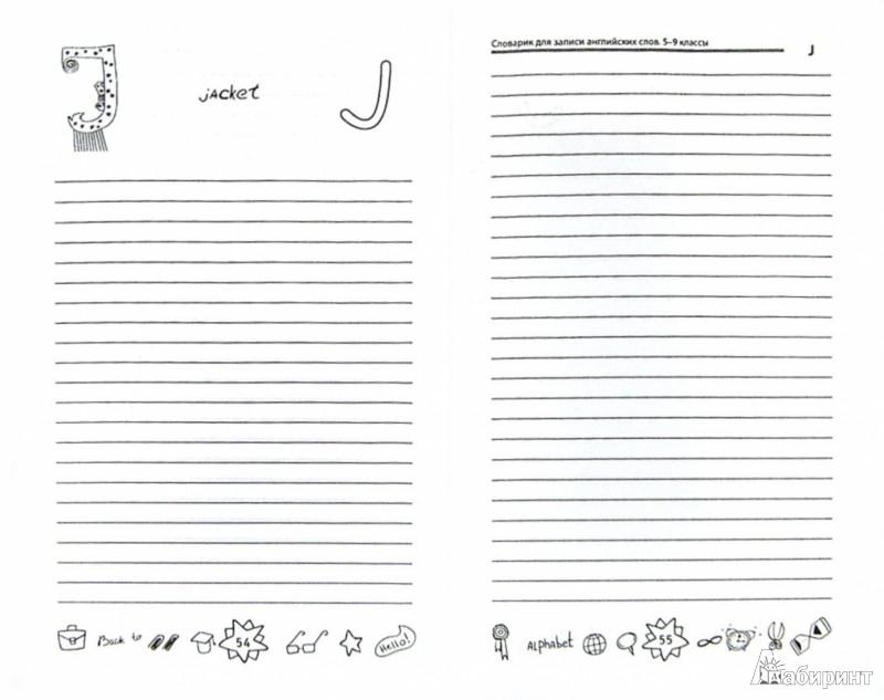 Иллюстрация 1 из 6 для Словарик для записи английских слов. 5-9 классы | Лабиринт - канцтовы. Источник: Лабиринт