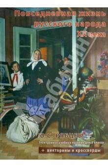 Повседневная жизнь русского народа XX века. 9 класс (CDpc) трудовой договор cdpc