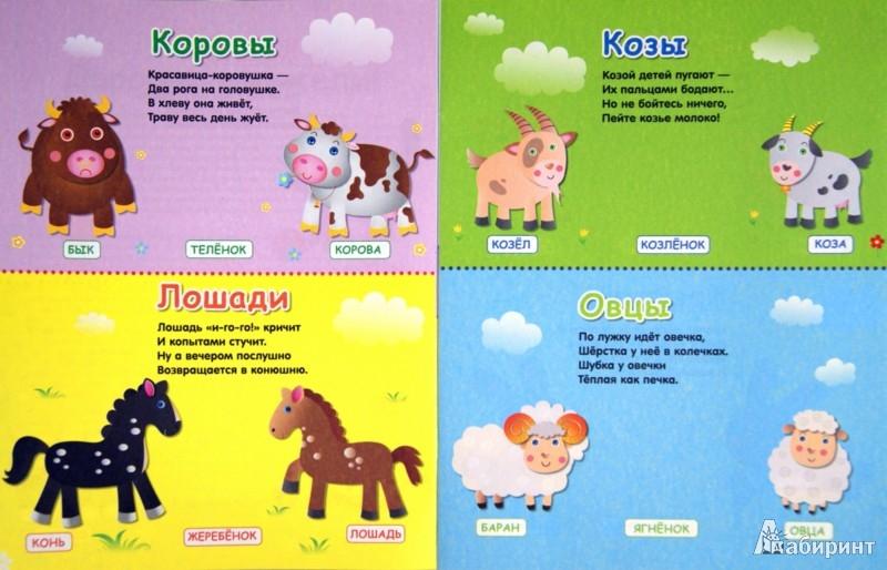 Иллюстрация 1 из 33 для Зверята и их родители (+ вкладка) - Елена Янушко | Лабиринт - книги. Источник: Лабиринт