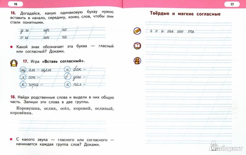 гдз по русскому 2 класса кибирева