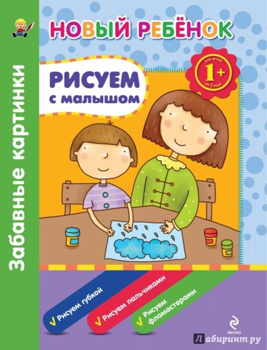 Иллюстрация 1 из 35 для Рисуем с малышом. Забавные картинки - Елена Янушко | Лабиринт - книги. Источник: Лабиринт