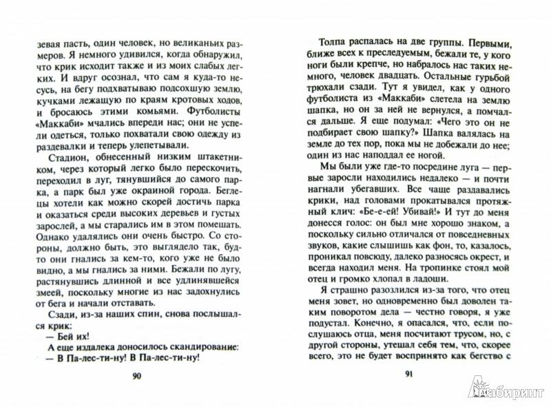 Иллюстрация 1 из 13 для Тени - Корнель Филипович   Лабиринт - книги. Источник: Лабиринт