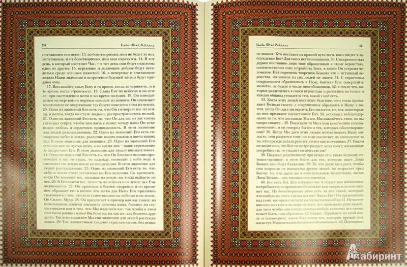 Иллюстрация 1 из 7 для Священный Коран (кожа) | Лабиринт - книги. Источник: Лабиринт