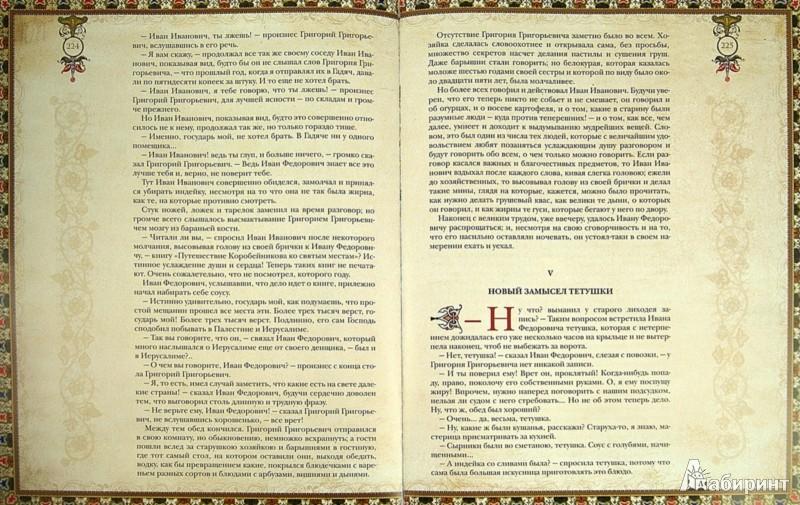 Иллюстрация 1 из 16 для Вечера на хуторе близ Диканьки. Миргород - Николай Гоголь | Лабиринт - книги. Источник: Лабиринт