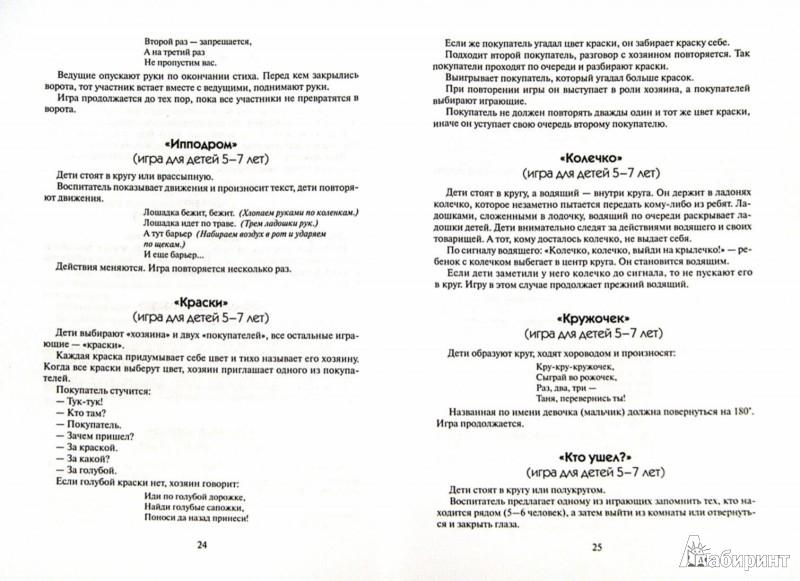 Иллюстрация 1 из 6 для Малоподвижные игры и игровые упражнения. Для занятий с детьми 3-7 лет. ФГОС - Марина Борисова | Лабиринт - книги. Источник: Лабиринт