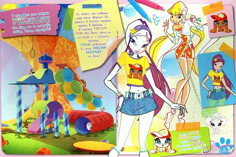 Иллюстрация 1 из 11 для Winx Club. Игры и раскраски №14 | Лабиринт - книги. Источник: Лабиринт