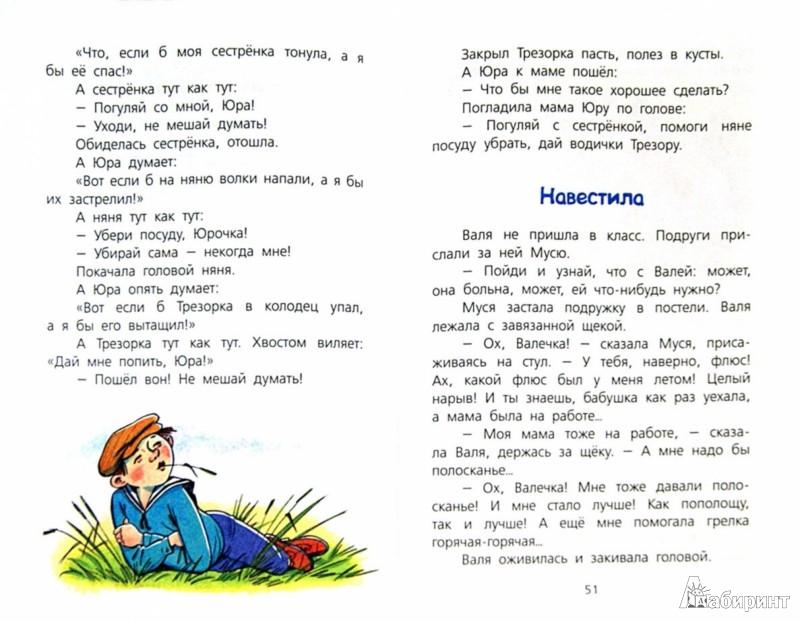 Иллюстрация 1 из 8 для Волшебное слово - Валентина Осеева   Лабиринт - книги. Источник: Лабиринт