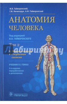 Анатомия человека. Учебник в 2 томах. Том 2. Нервная система. Сосудистая система шилкин в филимонов в анатомия по пирогову атлас анатомии человека том 1 верхняя конечность нижняя конечность cd