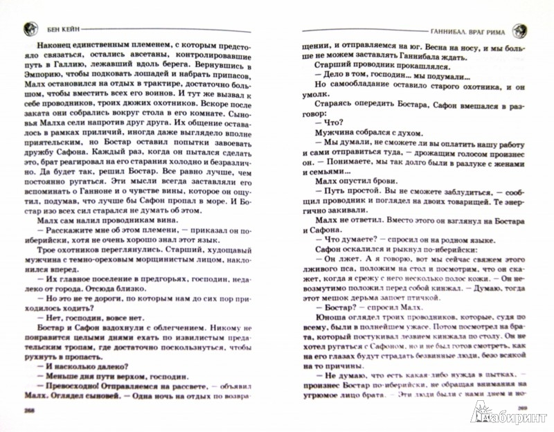Иллюстрация 1 из 10 для Ганнибал. Враг Рима - Бен Кейн | Лабиринт - книги. Источник: Лабиринт