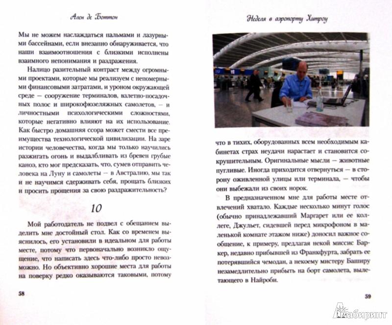 Иллюстрация 1 из 17 для Неделя в аэропорту Хитроу - Ален Боттон | Лабиринт - книги. Источник: Лабиринт
