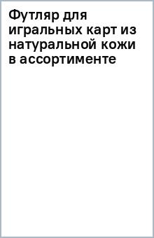 Футляр для игральных карт из натур.кожи (ассорт)