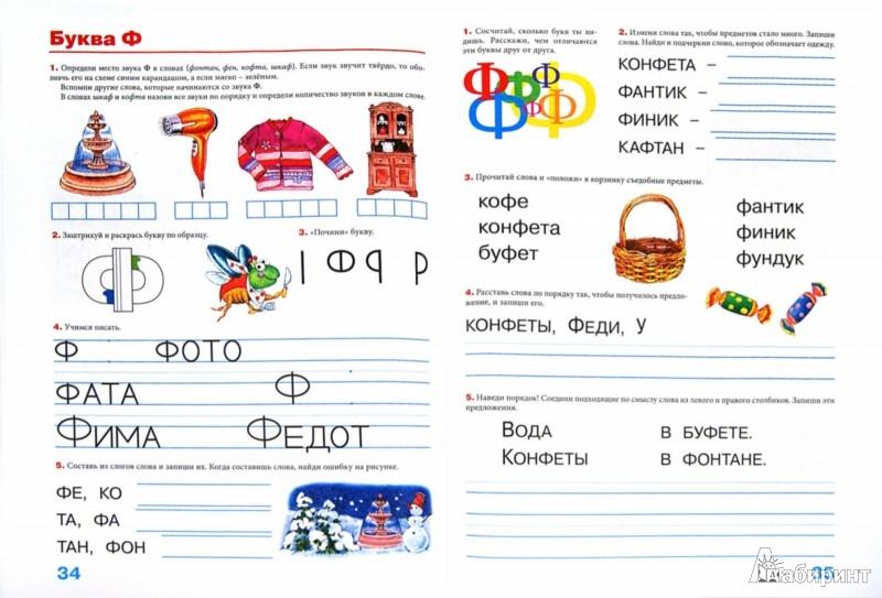 Иллюстрация 1 из 7 для Пишем вместе с логопедом - Елена Косинова | Лабиринт - книги. Источник: Лабиринт