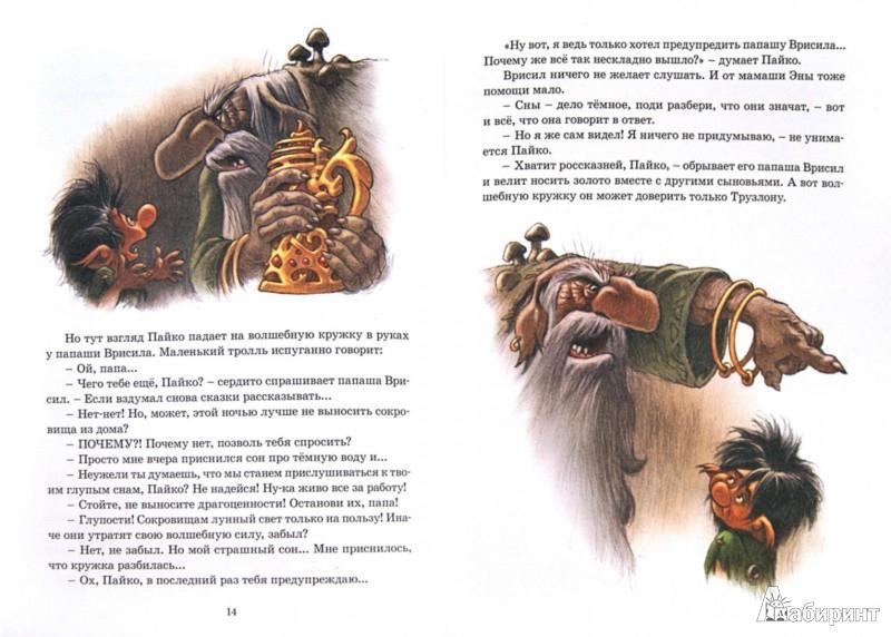 Иллюстрация 1 из 30 для Волшебная кружка - Сиссель Бёэ   Лабиринт - книги. Источник: Лабиринт