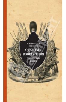 Историческое описание одежды и вооружения российских войск. Часть 11 сефер хелкас бинямин часть i