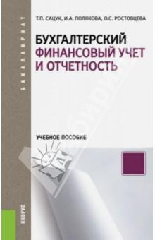 Бухгалтерский финансовый учет и отчетность. Учебное пособие