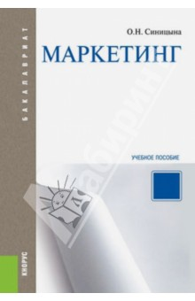 Маркетинг. Учебное пособие
