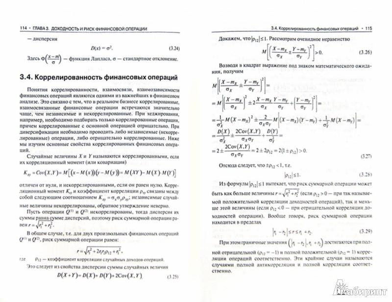 Иллюстрация 1 из 16 для Финансовая математика. Учебное пособие - Брусов, Брусов, Орехова, Скородулина | Лабиринт - книги. Источник: Лабиринт