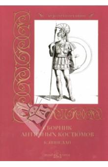Сборник античных костюмов. Б. Пинелли