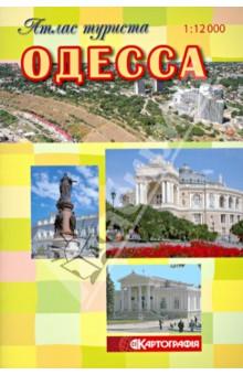 Одесса. Атлас туриста