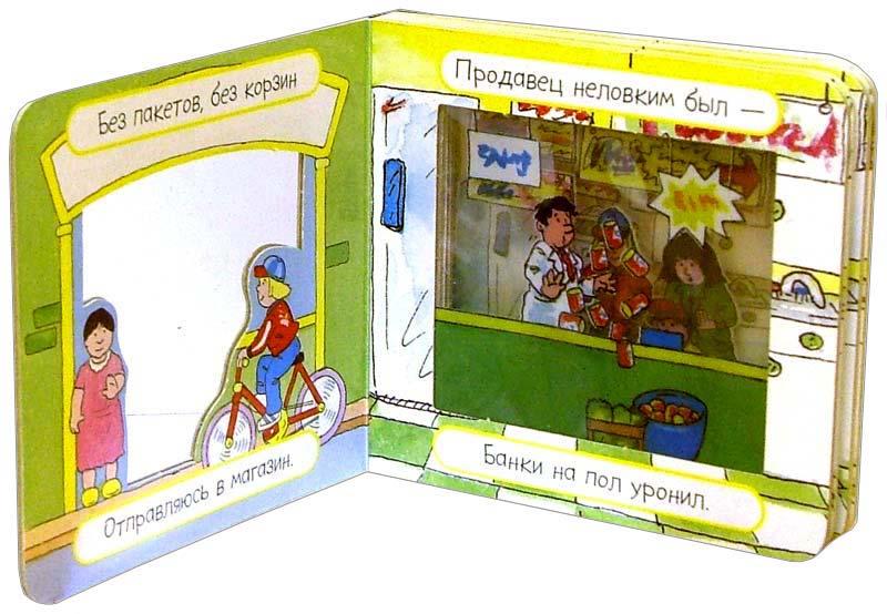 Иллюстрация 1 из 2 для В магазине. Загляни в окошко-2 - Екатерина Карганова   Лабиринт - книги. Источник: Лабиринт