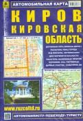 Киров. Кировская область. Автомобильная карта