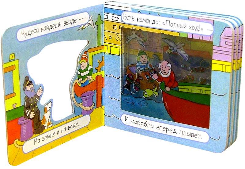 Иллюстрация 1 из 2 для На море. Загляни в окошко-2 - Екатерина Карганова | Лабиринт - книги. Источник: Лабиринт