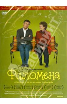 Zakazat.ru: Филомена (DVD). Фрирз Стивен