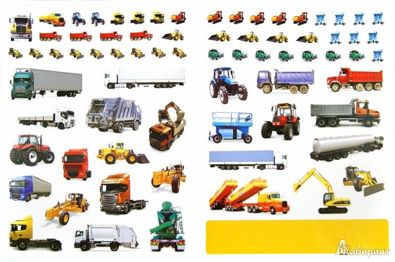 Иллюстрация 1 из 21 для Могучие машины. Наклеивай и учись   Лабиринт - книги. Источник: Лабиринт