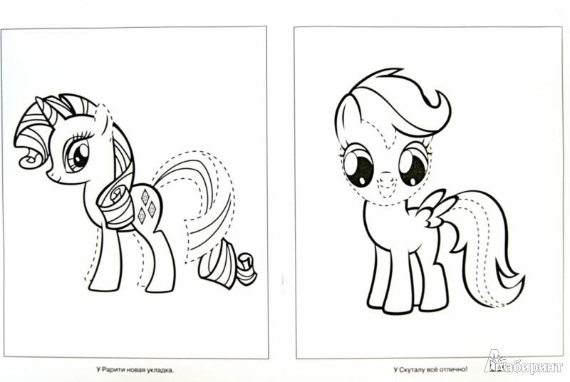 Иллюстрация 1 из 10 для Умная раскраска. Мой маленький пони (№14049)   Лабиринт - книги. Источник: Лабиринт