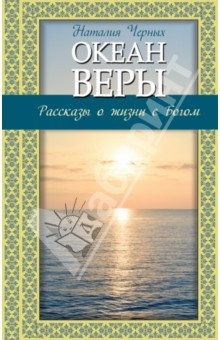 Океан веры: Рассказы о жизни с Богом коровин в океан бога