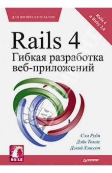 Rails 4. Гибкая разработка веб-приложений гибкая разработка веб приложений в среде rails 4 е изд