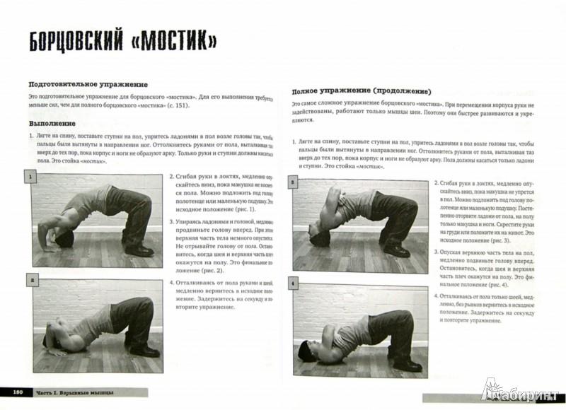Иллюстрация 1 из 13 для Тренировочная зона 2. Продвинутые техники физических тренировок - Пол Уэйд | Лабиринт - книги. Источник: Лабиринт