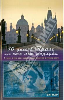 10 дней в Праге, или Сто лет разлуки. А также о том, как в нужное время оказаться в нужном месте