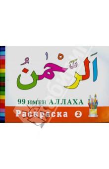 Раскраска 99 имен Аллаха-2 энциклопедия имен