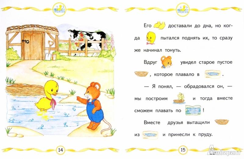Иллюстрация 1 из 18 для Утенок, который не умел плавать | Лабиринт - книги. Источник: Лабиринт