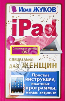 iPad специально для женщин. Простая инструкция,  полезные программы, милые хитрости