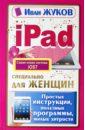 iPad специально для женщин. Простые инструкции, Жуков Иван