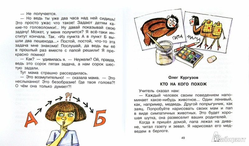Иллюстрация 1 из 7 для Весёлые истории - Пивоварова, Дружинина, Голявкин, Драгунский, Кургузов, Махотин, Каминский | Лабиринт - книги. Источник: Лабиринт