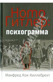 Homo Гитлер: психограмма