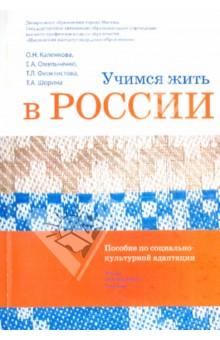 Учимся жить в России. Пособие по социально-культурной адаптации (+DVD)