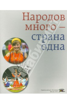 Народов много - страна одна киричек елена сказки народов россии узнаём играем многоразовые наклейки